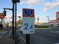 国道2.4kmキロ程票.jpg