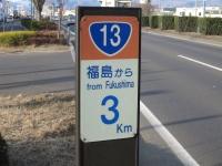 国道3kmキロ程票.jpg