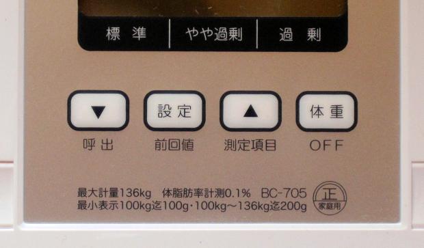 TANITA体組成計BC-705-SVのパネル表示
