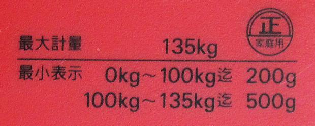 omron体重計HN-230のパネル表示