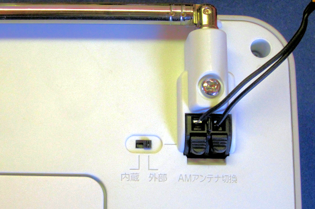 ICZ-R50のAM外部アンテナ接続端子と切り替えスイッチ