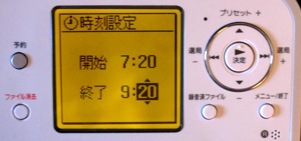 ICZ-R50の録音予約(時刻設定)