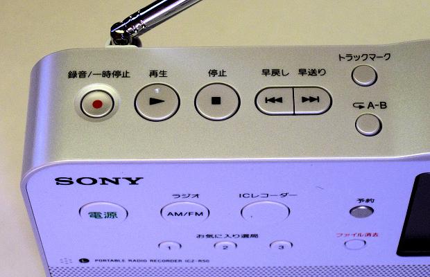 ICZ-R50のICレコーダー操作ボタン
