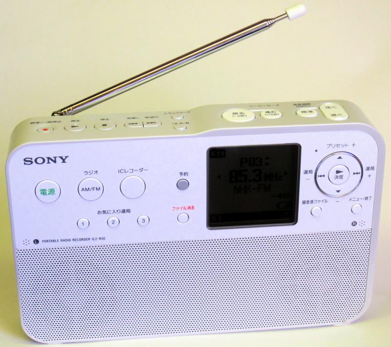 SONYポータブルラジオレコーダーICZ-R50