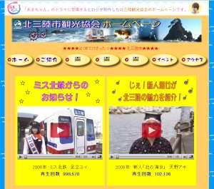 北三陸市観光協会ホームページ -動画-