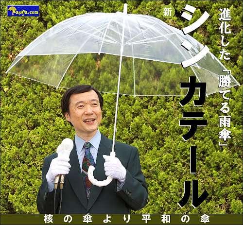 「勝てる雨傘」シンカテール