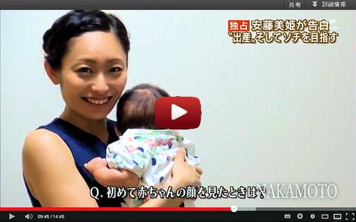 安藤美姫選手 出産(動画)