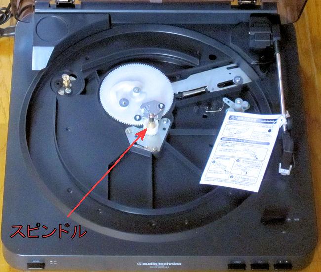 レコードプレーヤーAT-PL300(本体中央のスピンドル)