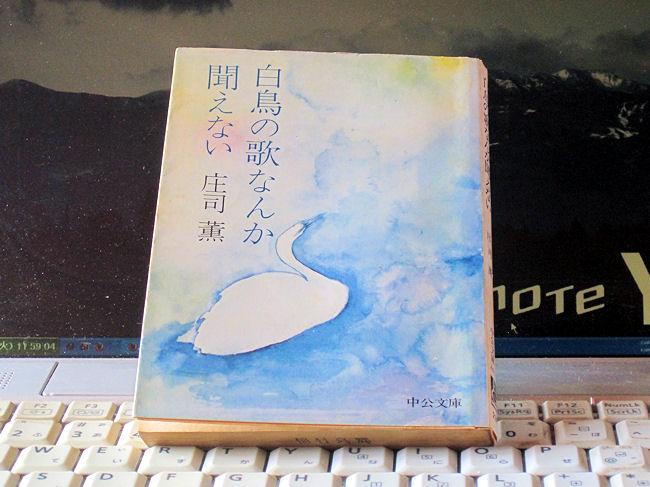 庄司薫/白鳥の歌なんか聞こえない
