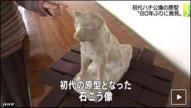 初代ハチ公像の原型見つかる NHKニュース