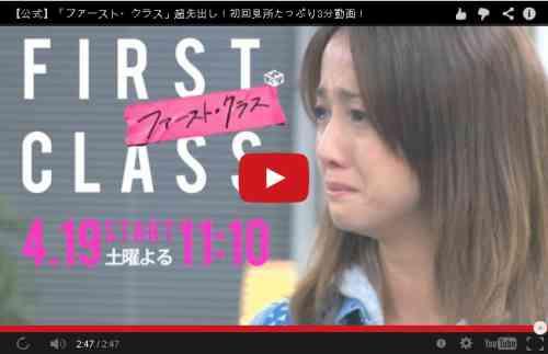 沢尻エリカ主演ファースト・クラス(動画)