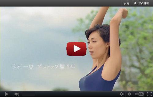 吹石一恵ユニクロブラトップCM(動画)