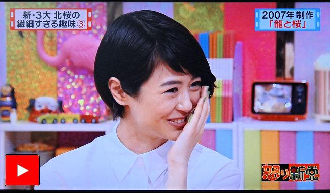 北桜関の新3大繊細すぎる趣味に夏目三久も感涙(動画)