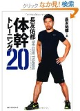 長友佑都体幹トレーニング20.jpg