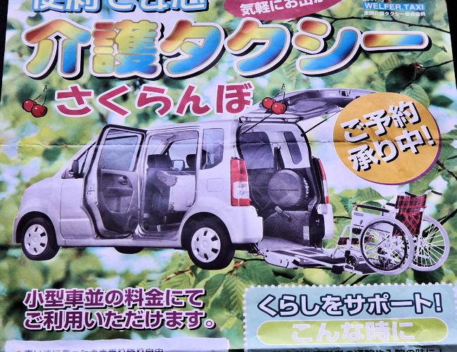 介護タクシー(さくらんぼ)パンフより写真