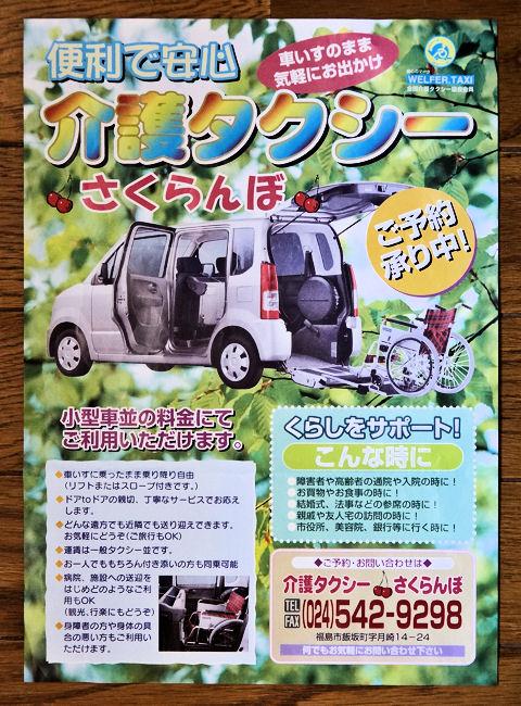 介護タクシー(さくらんぼ)パンフレット