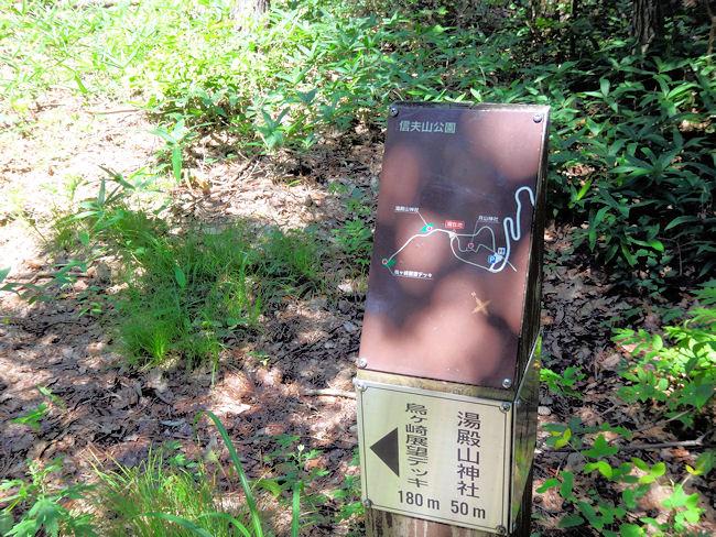 福島市・信夫山(しのぶやま)の烏ヶ崎展望デッキ(道標も整備されている)