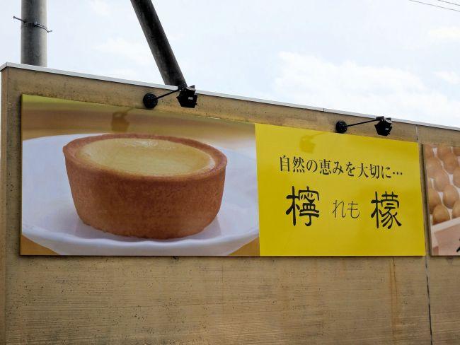 柏屋の檸檬(れも)(看板)