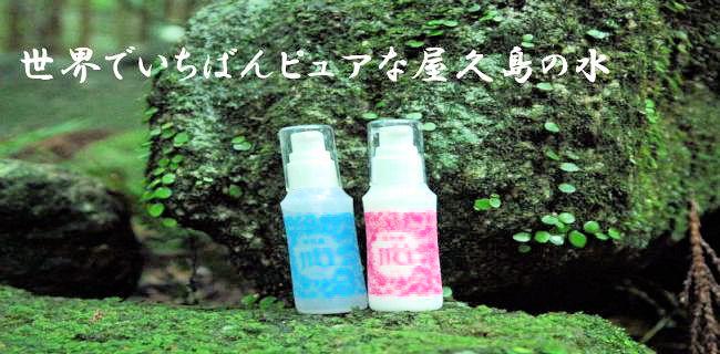 世界でいちばんピュアな屋久島の水