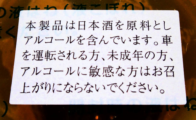 福島地酒ゼリー地酒蔵(酒入りゼリー)注意書き