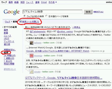リアルタイム検索_最新.jpg