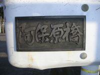 阿保原橋2.jpg