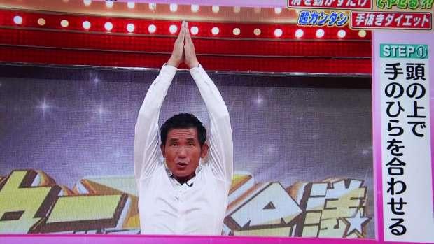 ゲッタマン体操No.1