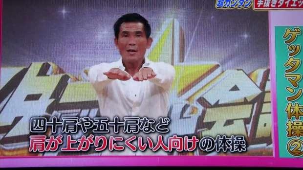 ゲッタマン体操No.2