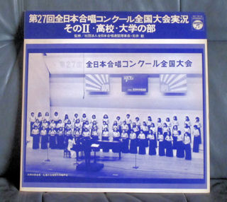 第27回全日本合唱コンクール全国大会